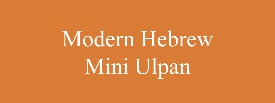 Modern Hebrew Classes