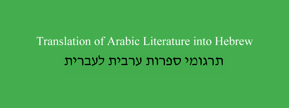 My Arabic-Hebrew Translations